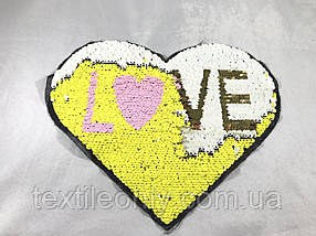 Велика нашивка серце love з паєтками перевертнями 230х200 мм колір різнобарвний