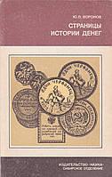 Ю.П. Воронов Страницы истории денег