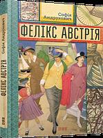 """Книга """"Фелікс Австрія"""""""