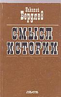 Николай Бердяев Смысл истории