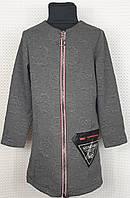 Модний детский кардиган для девочки серый на замок 122,128,134,140см трикотаж 3Д