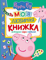 Свинка Пеппа .Моя любимая книжка.