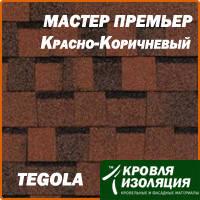 Гибкая черепица Tegola МАСТЕР ПРЕМЬЕР Красно-Коричневый