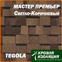 Гибкая черепица Tegola МАСТЕР ПРЕМЬЕР Светло-Коричневый