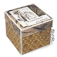 Подарункова коробочка 10 на 10 см, листівка Чоловікові, ручна робота, під замовлення