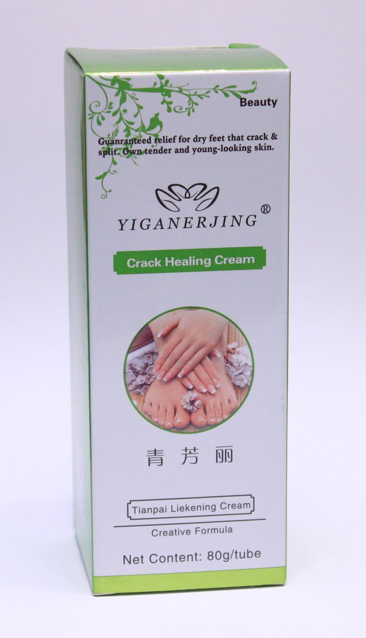 Крем для загоєння тріщин Yiganerjing