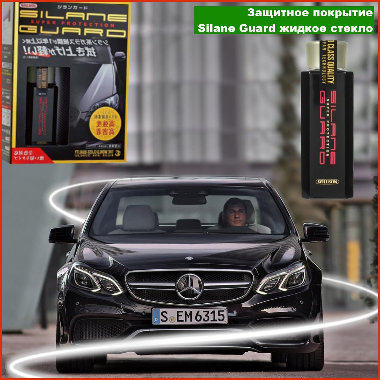 Жидкое стекло Willson Silane Guard устойчивое к царапинам для защиты кузова авто с водоотталкивающим эффектом