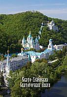 Буклет «Свято-Успенская Святогорская Лавра» №1