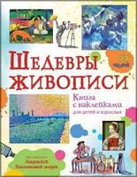 Шедевры живописи.Книга с наклейками для детей и взрослых
