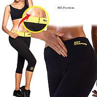 Бриджи для тренировок Hot Shapers, шорты для похудения Хот Шейперс