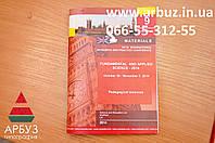 Публикации научных статей в зарубежных и украинских ВАК журналах