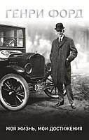 Книга Генри Форд. Моя жизнь, мои достижения. Автор - Генри Форд (Эксмо)