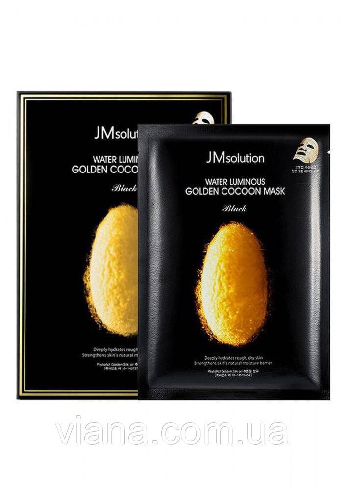 Тканевая маска с протеинами кокона золотого шелкопряда   JMsolution Water Luminous Golden Cocoon Mask  45 мл