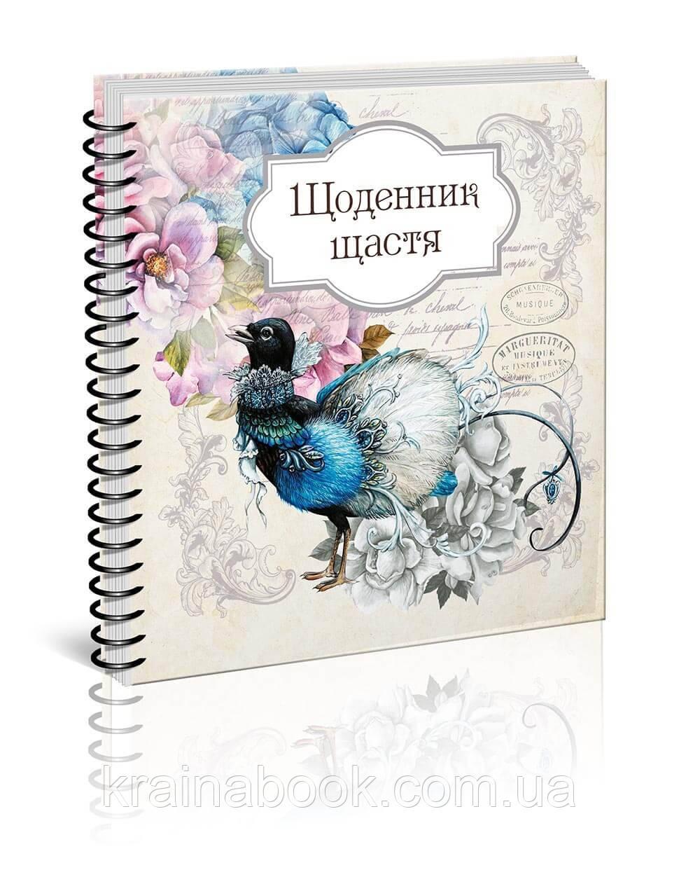 Щоденник щастя.