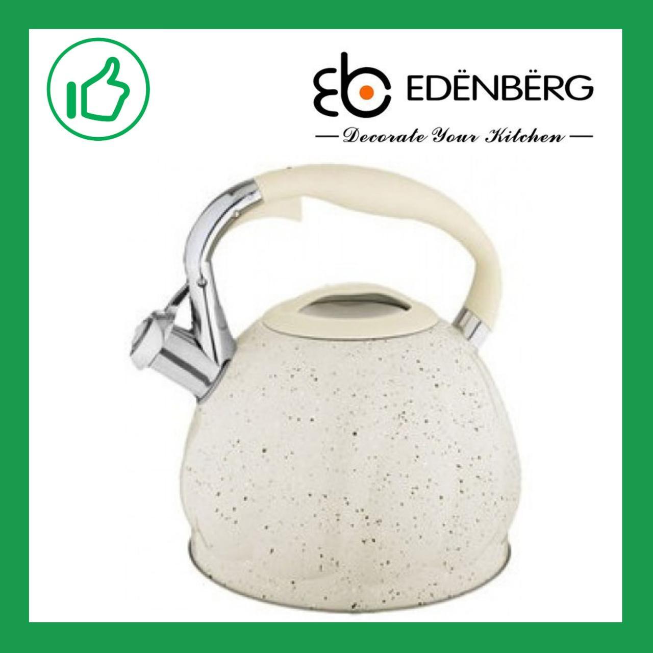 Чайник зі свистком Edenberg 3.0 л Бежевий (EB-1904BG)