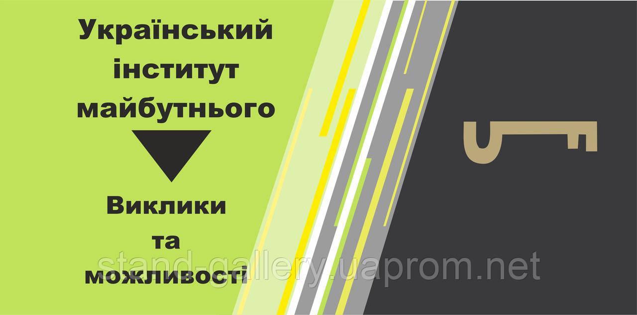 Що таке Український інститут майбутнього?