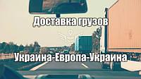 Международные грузоперевозки Луцк - Румыния - Яссы - Клуж - Тимишоара - Бухарест - Констанца