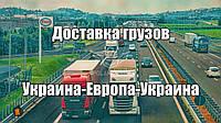 Международные грузоперевозки Луцк - Словакия - Прешов - Кошице - Нитра - Трнава - Братислава