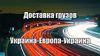 Международные грузоперевозки Луцк - Болгария - Варна - Бургас - Хасково - Пловдив - София - Русе