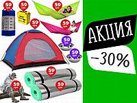 10пр. Палатка туристическая двухместная 200*120*110 в наборе (карематы, гамаки, фонарик и д.р.)