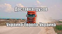 Международные грузоперевозки Луцк - Греция - Кавала - Салоники - Янина - Патры - Афины - Каламата