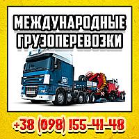 Международные перевозки. Перевозка грузов в Россию, Европу и СНГ.