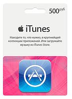 Подарочная карта iTunes Apple / App Store Gift Card на сумму 500 рублей, RU-регион