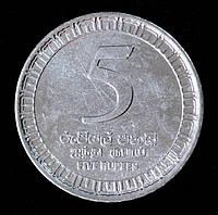 Монета Шри - Ланки 5 рупии 2017 г.