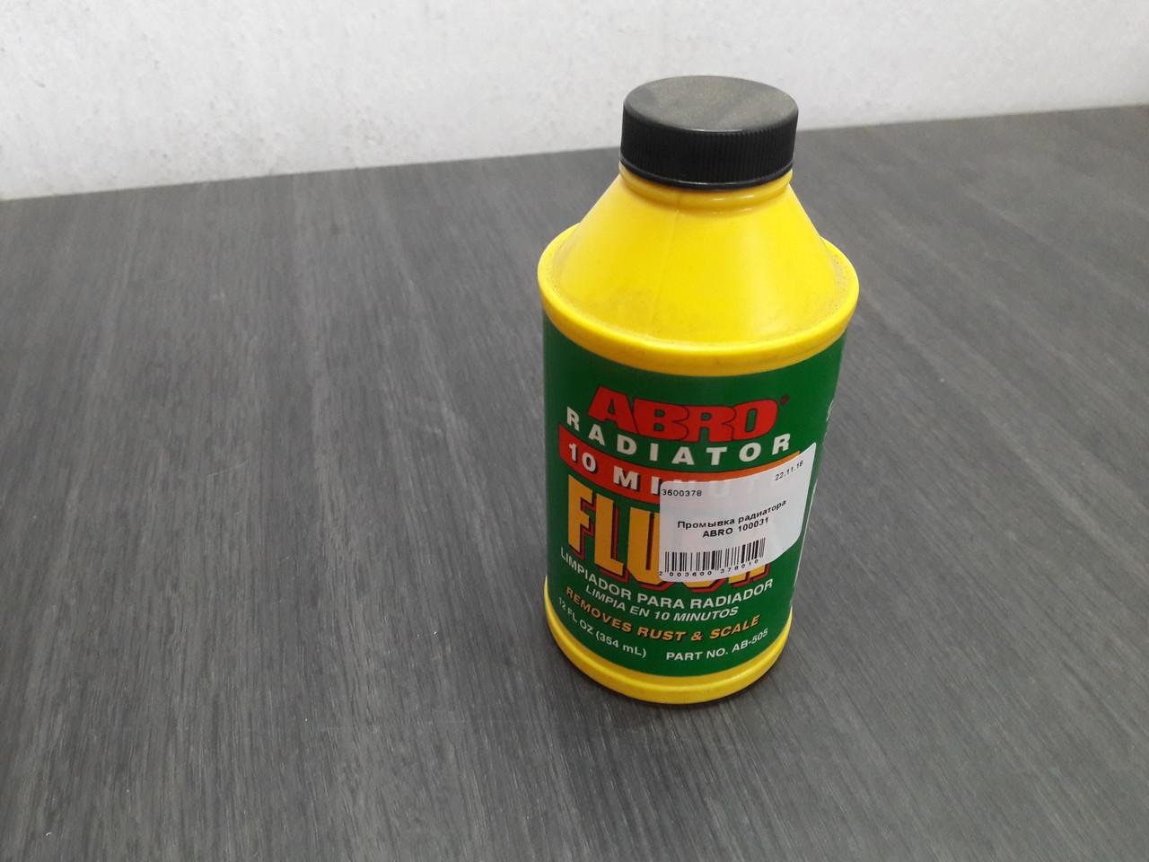 Промывка радиатора ABRO 100031
