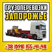 Перевозка грузов Запорожье. Услуги перевозки грузов. Негабарит.