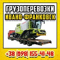 Перевозка грузов Ивано-Франковск. Услуги перевозки грузов. Негабарит.
