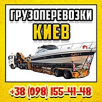Перевозка грузов Киев. Услуги перевозки грузов. Негабарит.