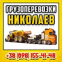 Перевозка грузов Николаев. Услуги перевозки грузов. Негабарит.