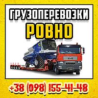 Перевозка грузов Ровно. Услуги перевозки грузов. Негабарит.