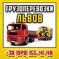 Перевозка грузов Львов. Услуги перевозки грузов. Негабарит.