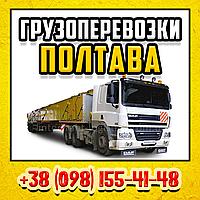 Перевозка грузов Полтава. Услуги перевозки грузов. Негабарит.