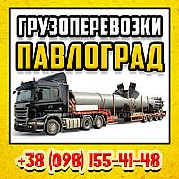 Перевозка грузов Павлоград. Услуги перевозки грузов. Негабарит.