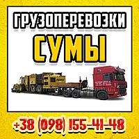 Перевозка грузов Сумы. Услуги перевозки грузов. Негабарит.