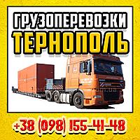 Перевозка грузов Тернополь. Услуги перевозки грузов. Негабарит.