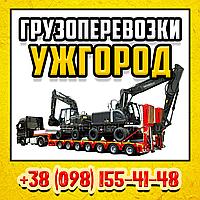 Перевозка грузов Ужгород. Услуги перевозки грузов. Негабарит.