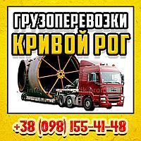 Перевозка грузов Кривой Рог. Услуги перевозки грузов. Негабарит.