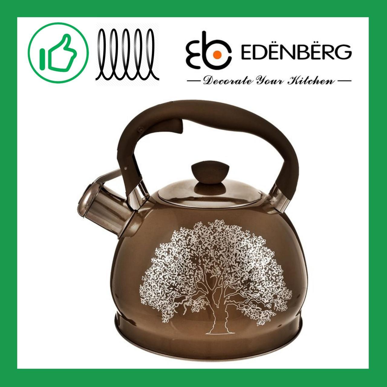 Чайник со свистком Edenberg 2.0 л Коричневый (EB-1956BR)
