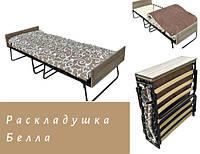"Раскладушка - кровать LyaHome  на ламелях "" Белла "" с матрасом"