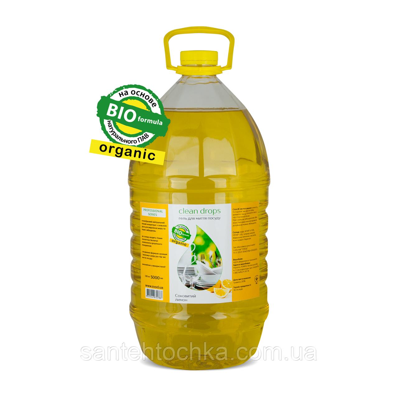 """CD"" Гель для мытья посуды ""Соковитий лимон"" (5л). БУТЫЛЬ"