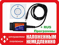 Автосканер USB ELM327 V1.5 OBD2 OBDII адаптер + драйвера и программы Чип PIC18F25K80