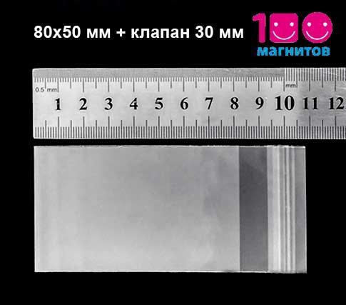Пакеты полипропиленовые с клеевой полосой. Размер пакета 80х50 мм