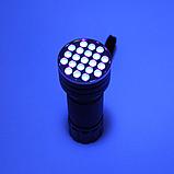 Ручной ультрафиолетовый фонарик 21 LED УФ, фото 4