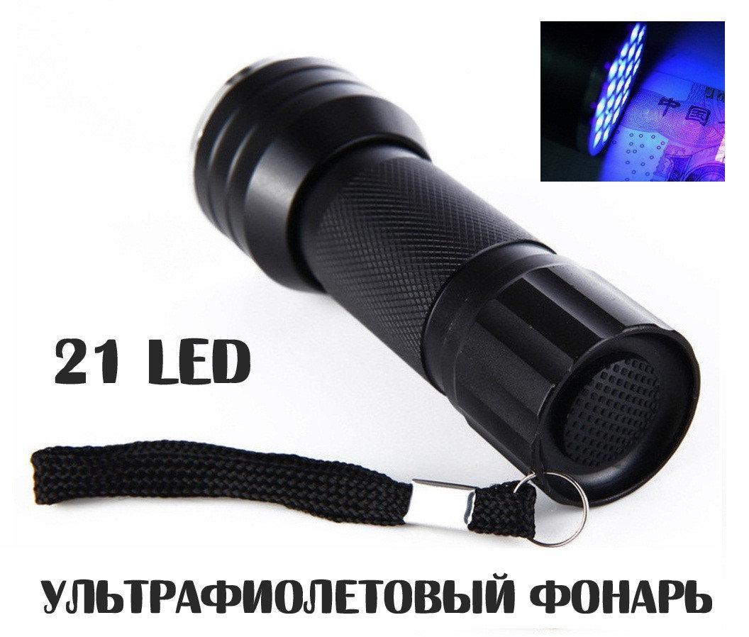 Ручной ультрафиолетовый фонарик 21 LED УФ