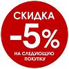 Знижка 5% на наступну покупку! (читати умови)