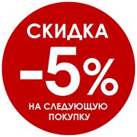 Скидка 5% на следующую покупку! (читать условия)